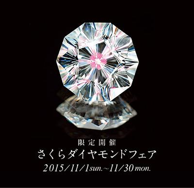 sakuradiamond_01