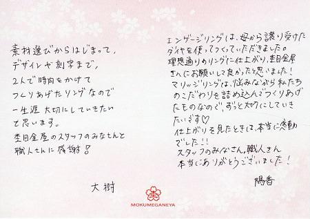 木目金の婚約・結婚指輪16062603R_005.jpg