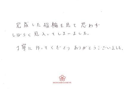 木目金の婚約指輪_R002.jpg
