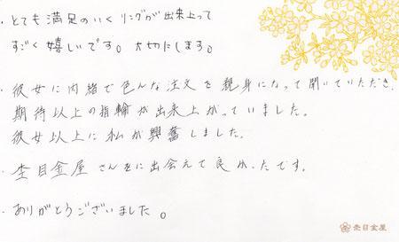木目金の婚約指輪003_梅田本店.jpg