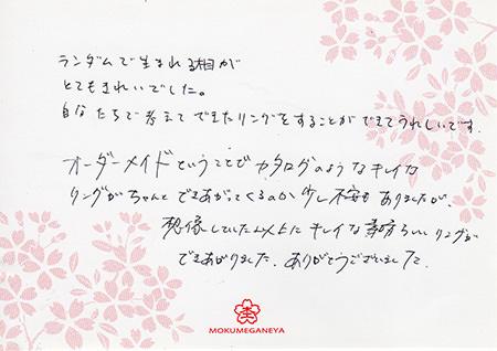 木目金の結婚指輪O002.jpg