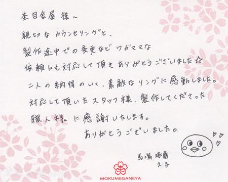 木目金の結婚指輪_銀座店3.jpg
