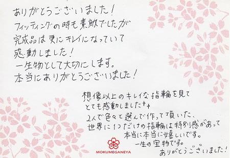 木目金の結婚指輪_E003.jpg