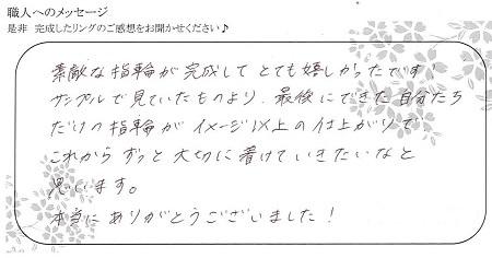 木目金の結婚指輪_E04.jpg