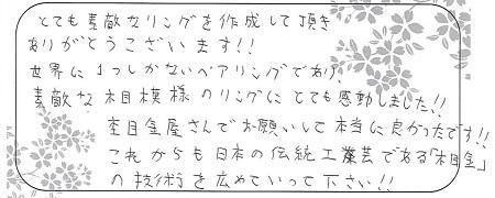 木目金の結婚指輪_G004.jpg