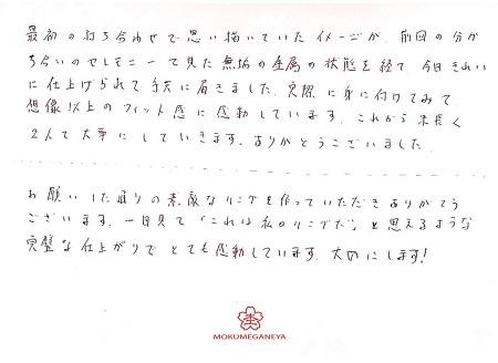 木目金の結婚指輪_K004.jpg