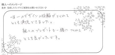 木目金の結婚指輪_OM0003.jpg