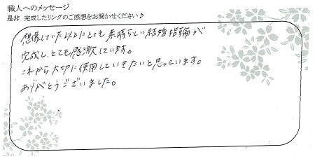 木目金の結婚指輪_R005.jpg