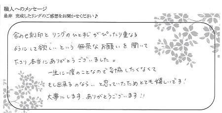 木目金の結婚指輪_Y005.jpg