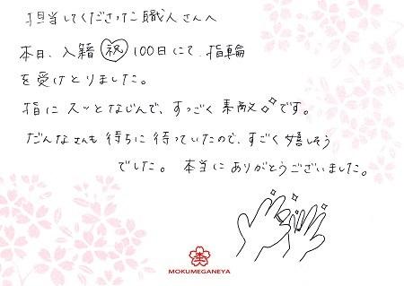 木目金の結婚指輪15063001_M005.jpg