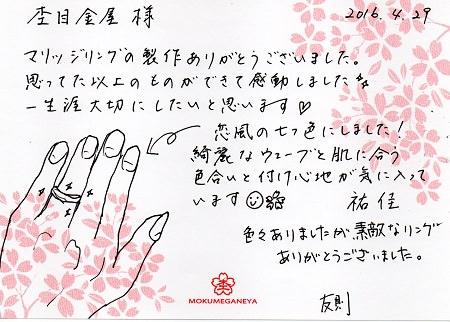 木目金の結婚指輪16042901_G005.jpg