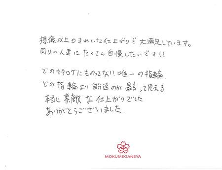 木目金の結婚指輪16082601N_005 (1).jpg