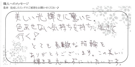 木目金屋の婚約・結婚指輪006.jpg
