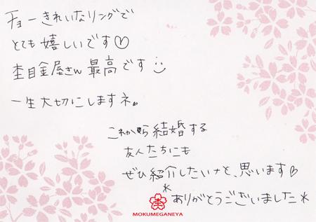 杢目金屋銀座店のお客様コメ.jpg