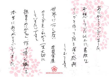 藤井様0031.jpg