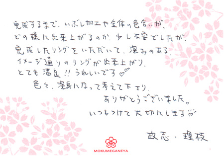 青木様 メッセージ.jpg