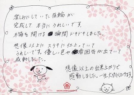 150931005Eblog木目金の結婚指輪.jpg