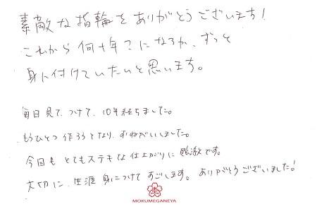 07G63M②J メッセージ.jpg