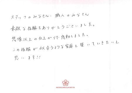 09061401木目金の結婚指輪_Q004.jpg