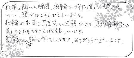 092502木目金の婚約指輪_B002.jpg