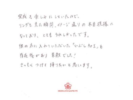 10012602木目金の結婚指輪_M004.jpg