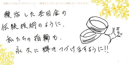 101219+木目金の結婚指輪+銀座店003.jpg