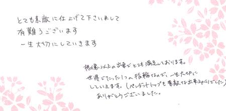 110415木目金の結婚指輪_名古屋店003Y.jpg