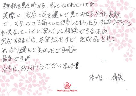 111204木目金の結婚指輪_表参道003.jpg