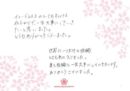 111218木目金の結婚指輪_表参道003.jpg