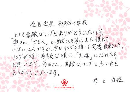 111225木目金の結婚指輪_神戸店003①.jpg