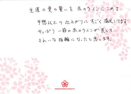 111225木目金の結婚指輪_神戸店003②.jpg