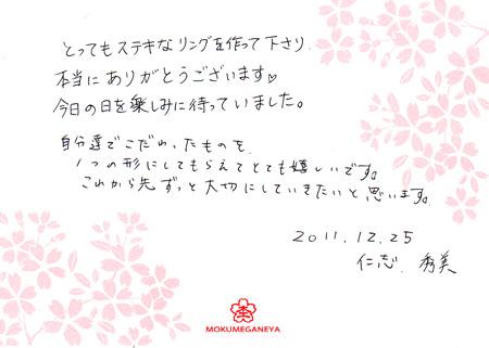 111225木目金の結婚指輪_神戸店003③.jpg