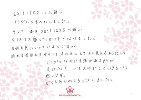 111225木目金の結婚指輪_表参道0031.jpg