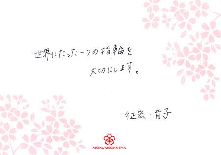 111227木目金の婚約指輪_神戸三宮店003.jpg