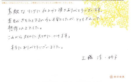 111228木目金の結婚指輪③.jpg