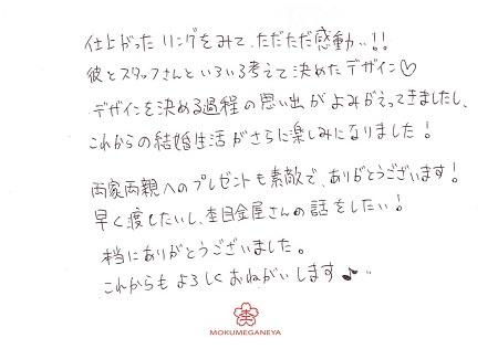 118110501木目金の結婚指輪_K005.jpg