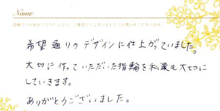 120108木目金の結婚指輪_名古屋店003.jpg