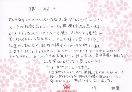 12011201木目金の結婚指輪_京都店.003.jpg