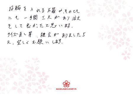 120115杢目金屋の婚約指輪_神戸三宮店003.jpg