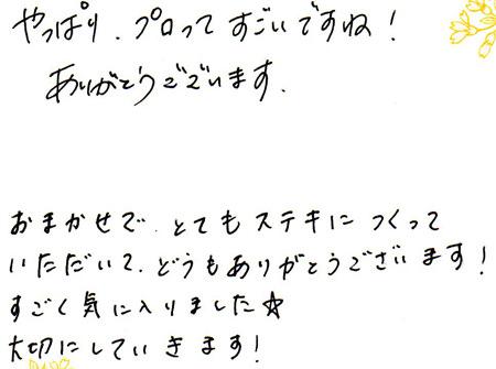 120117 木目金の結婚指輪_名古屋店02.jpg