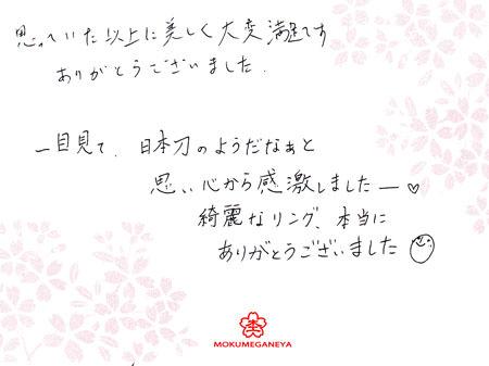 120117木目金の結婚指輪_神戸三宮店003.jpg