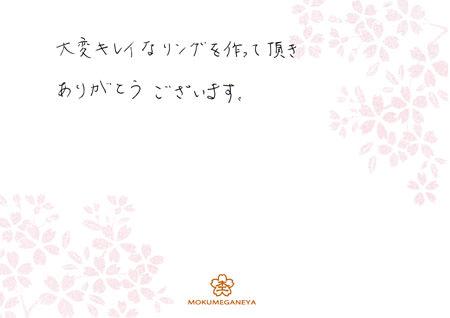 120120木目金の婚約指輪_神戸三宮店003.jpg