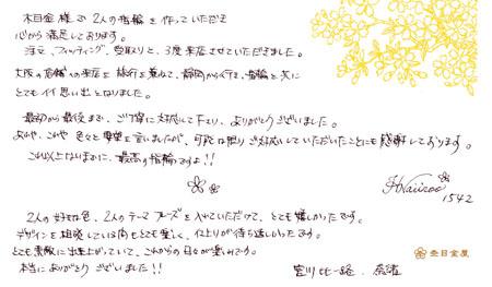 120120木目金の結婚指輪_心斎橋店③.jpg