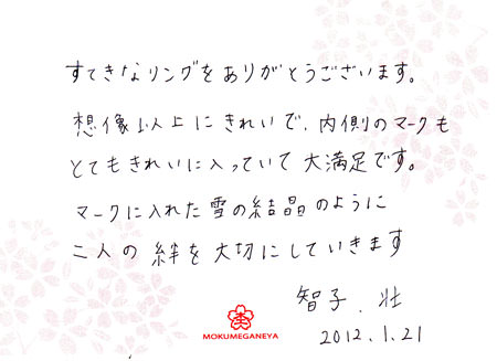 120121木目金の婚約指輪_神戸三宮店003.jpg