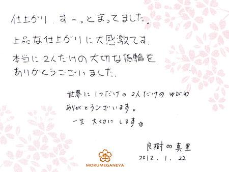 120122木目金の結婚指輪_神戸三宮店003.jpg