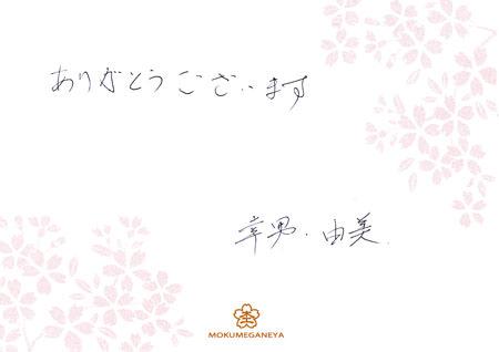 120123グリ彫りの結婚指輪_神戸三宮店003.jpg