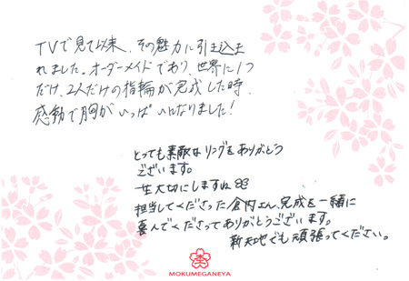 12012501木目金の結婚指輪_表参道本店003.jpg