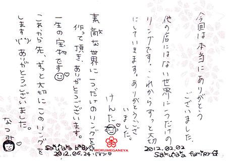 120126木目金の結婚指輪_神戸三宮店003.jpg
