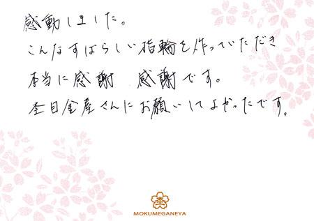 120128木目金の婚約指輪_神戸三宮店003.jpg