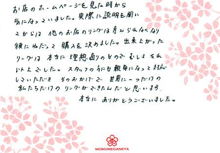 12012803 木目金の結婚指輪_横浜元町店003.jpg